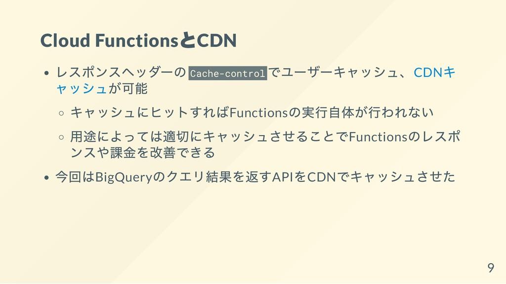 Cloud Functions とCDN レスポンスヘッダーの Cache-control で...