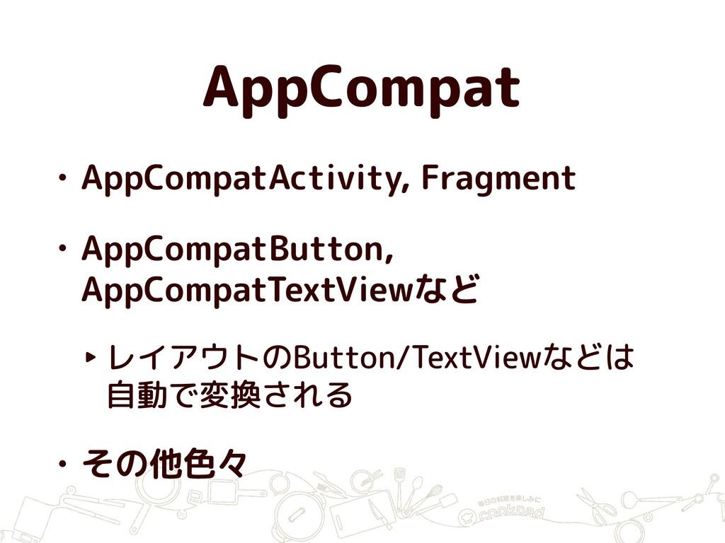 AppCompat • AppCompatActivity, Fragment • AppCo...