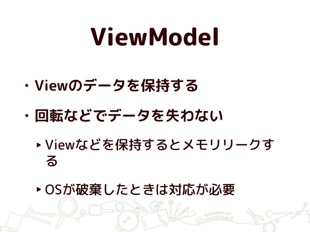 ViewModel • Viewのデータを保持する • 回転などでデータを失わない ‣ Vie...