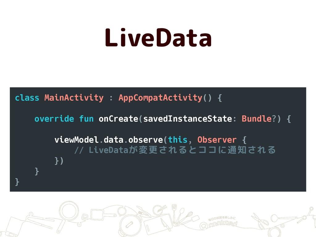 LiveData class MainActivity : AppCompatActivity...