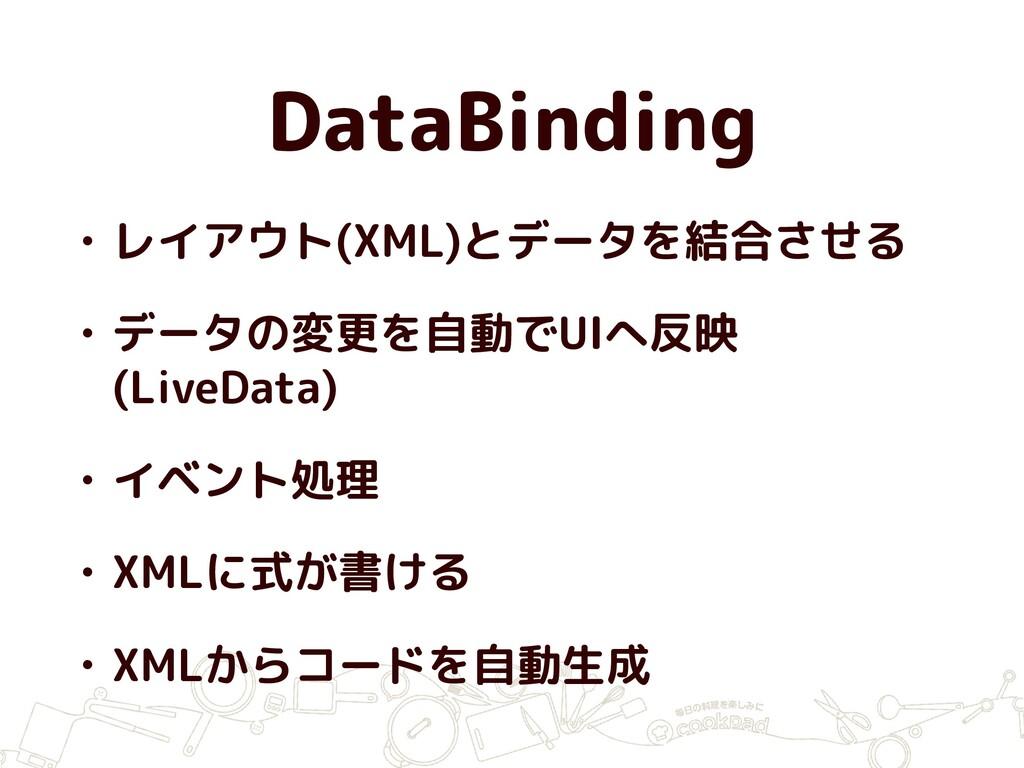 DataBinding • レイアウト(XML)とデータを結合させる • データの変更を自動で...