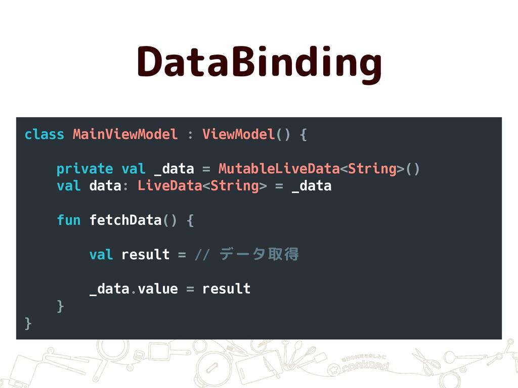 DataBinding class MainViewModel : ViewModel() {...