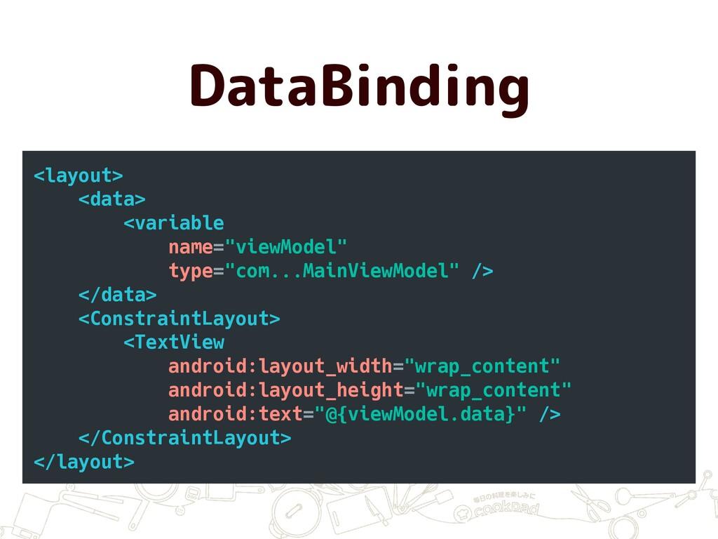 "DataBinding <layout> <data> <variable name=""vie..."