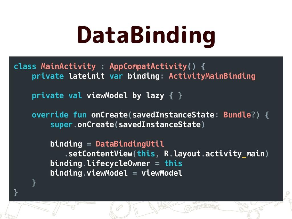 DataBinding class MainActivity : AppCompatActiv...