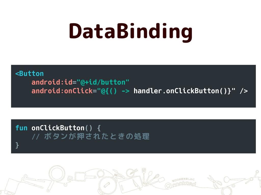 DataBinding fun onClickButton() { // ボタンが押されたとき...
