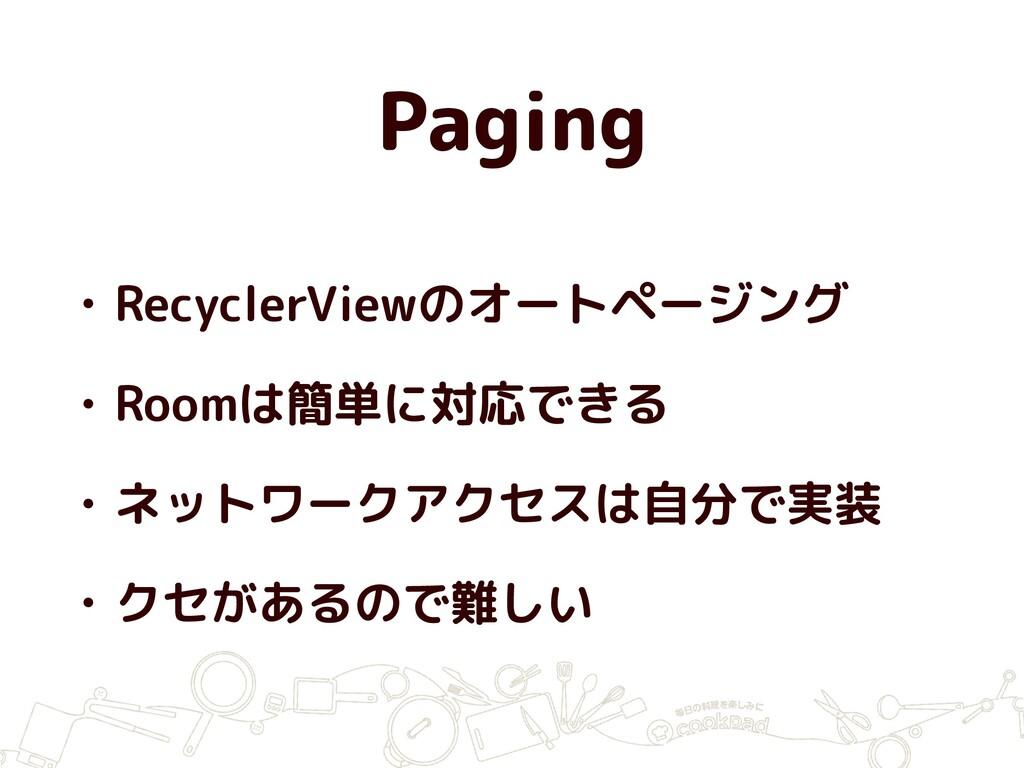 Paging • RecyclerViewのオートページング • Roomは簡単に対応できる ...