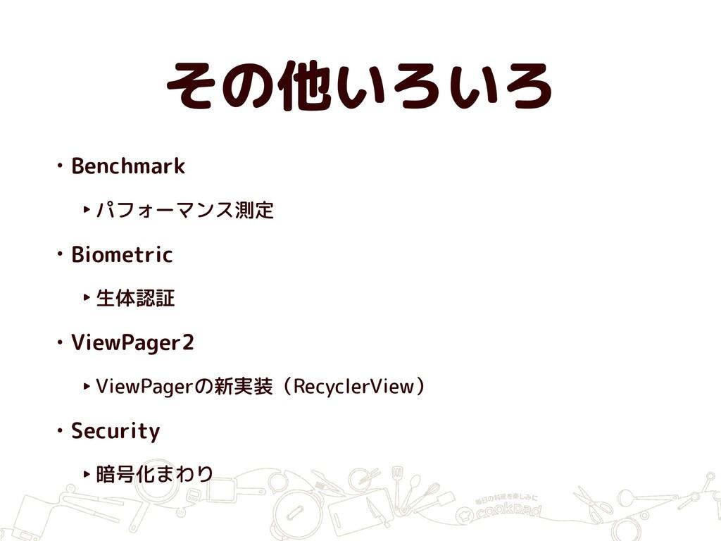 その他いろいろ • Benchmark ‣ パフォーマンス測定 • Biometric ‣ 生...