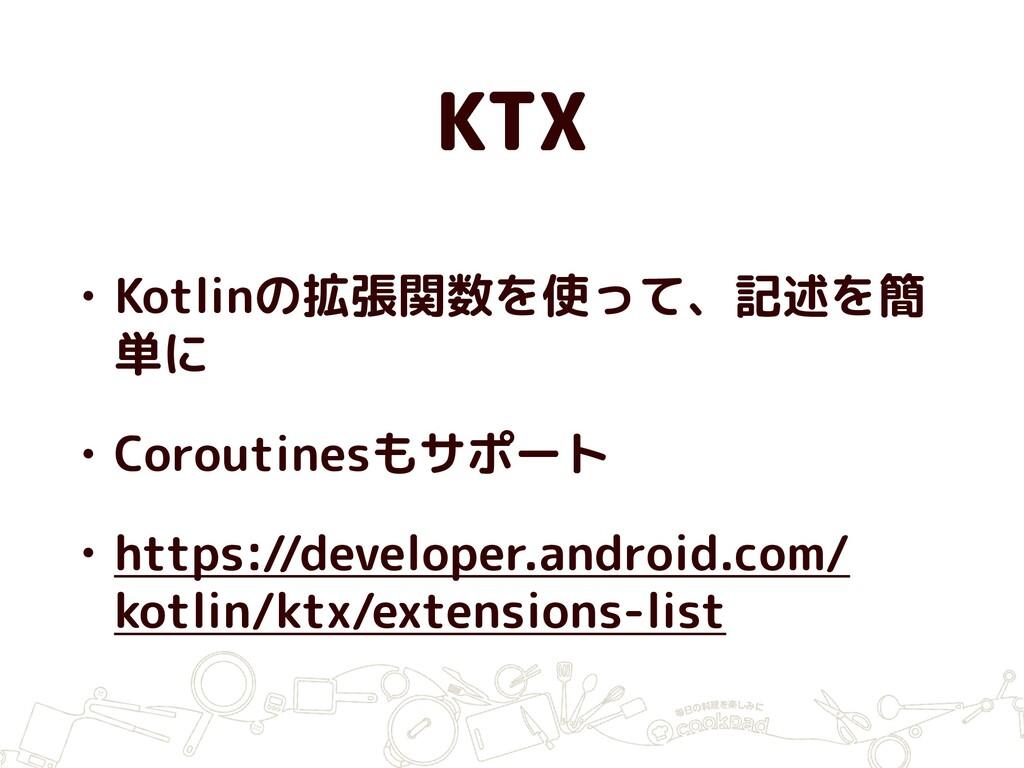 • Kotlinの拡張関数を使って、記述を簡 単に • Coroutinesもサポート • h...