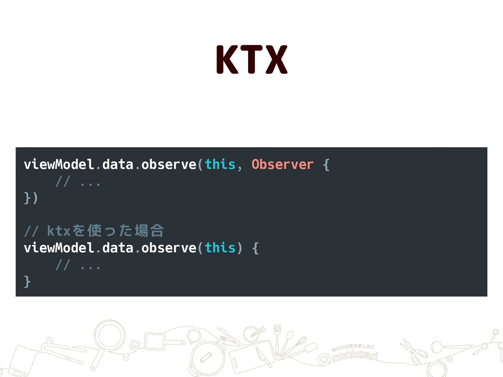 KTX viewModel.data.observe(this, Observer { // ...