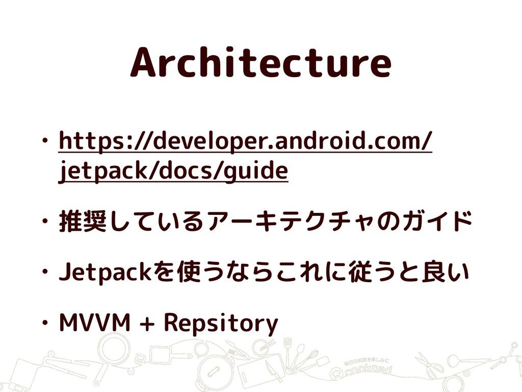 Architecture • https://developer.android.com/ j...