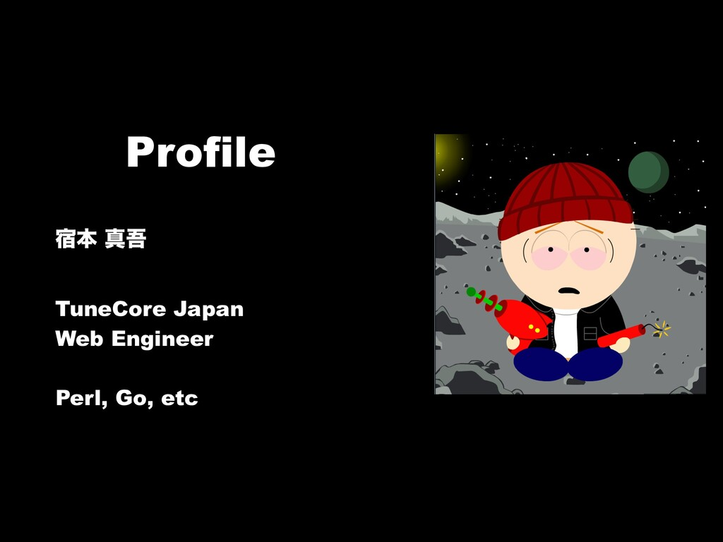 Profile ॓ຊ ਅޗ TuneCore Japan Web Engineer Perl,...
