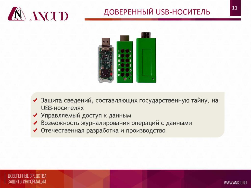 11 ДОВЕРЕННЫЙ USB-НОСИТЕЛЬ Защита сведений, сос...