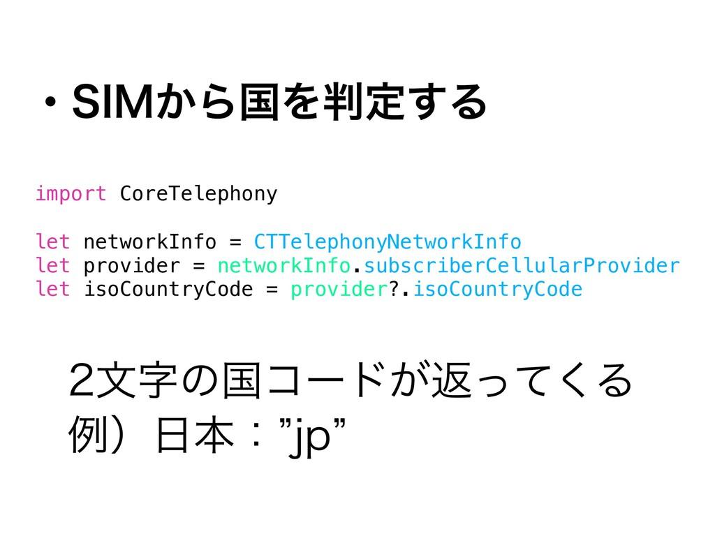 ɾ4*.͔ΒࠃΛఆ͢Δ import CoreTelephony let networkIn...