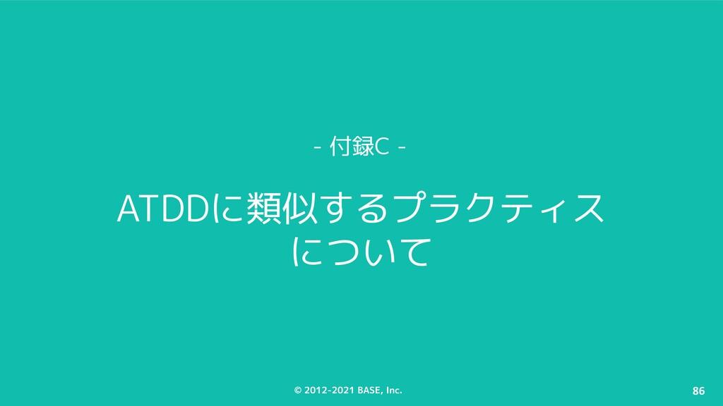 © 2012-2021 BASE, Inc. 86 - 付録C - ATDDに類似するプラクテ...