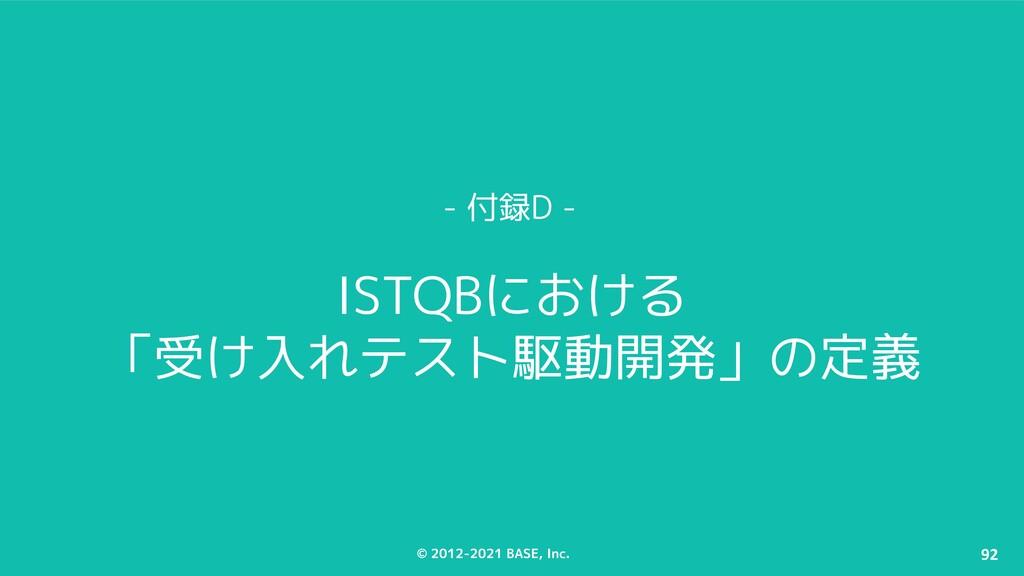 © 2012-2021 BASE, Inc. 92 - 付録D - ISTQBにおける 「受け...