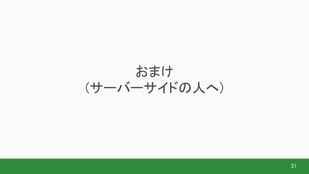 31 おまけ (サーバーサイドの人へ)