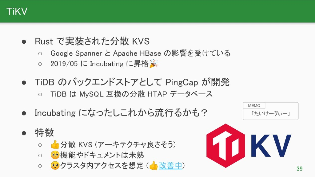 TiKV 39 ● Rust で実装された分散 KVS ○ Google Spanner...