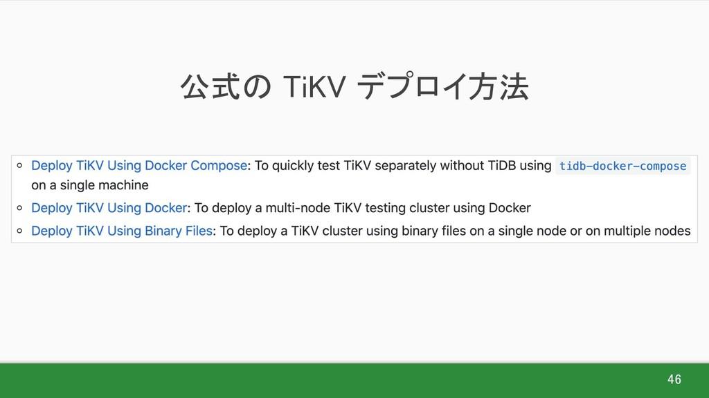 46 公式の TiKV デプロイ方法