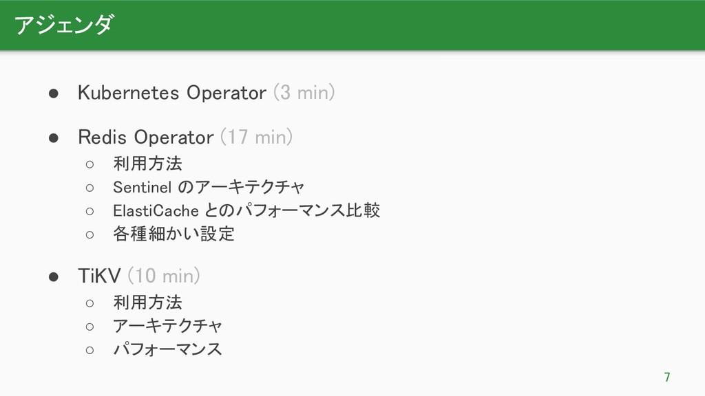 アジェンダ 7 ● Kubernetes Operator (3 min) ● Redi...