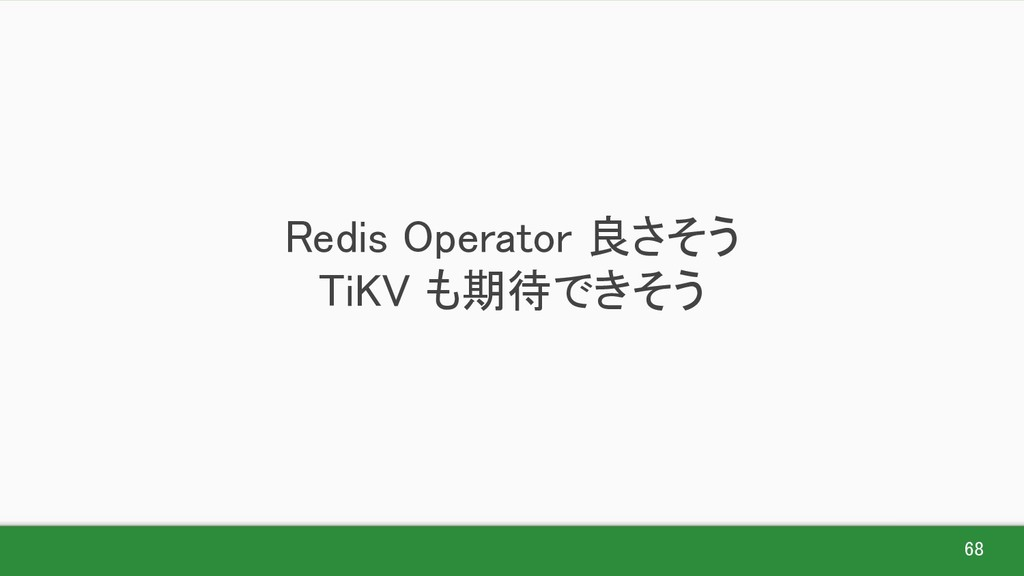 68 Redis Operator 良さそう TiKV も期待できそう