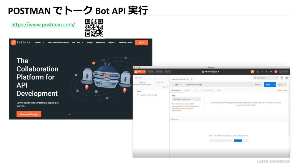 POSTMAN でトーク Bot API 実⾏ https://www.postman.com/