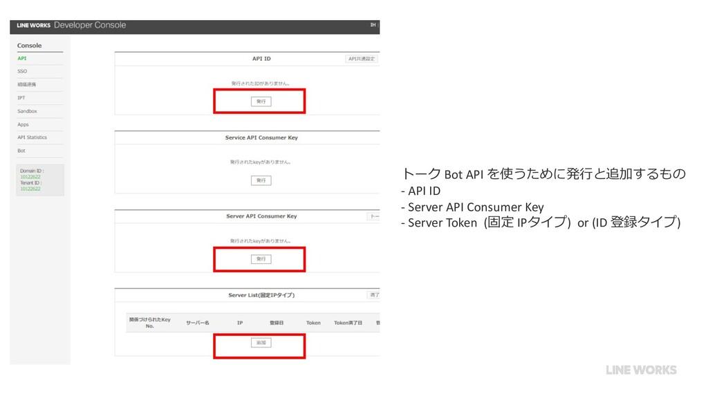 トーク Bot API を使うために発⾏と追加するもの - API ID - Server A...
