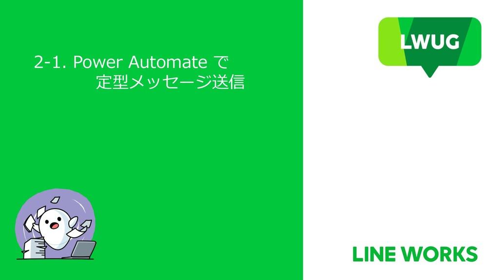 2-1. Power Automate で 定型メッセージ送信