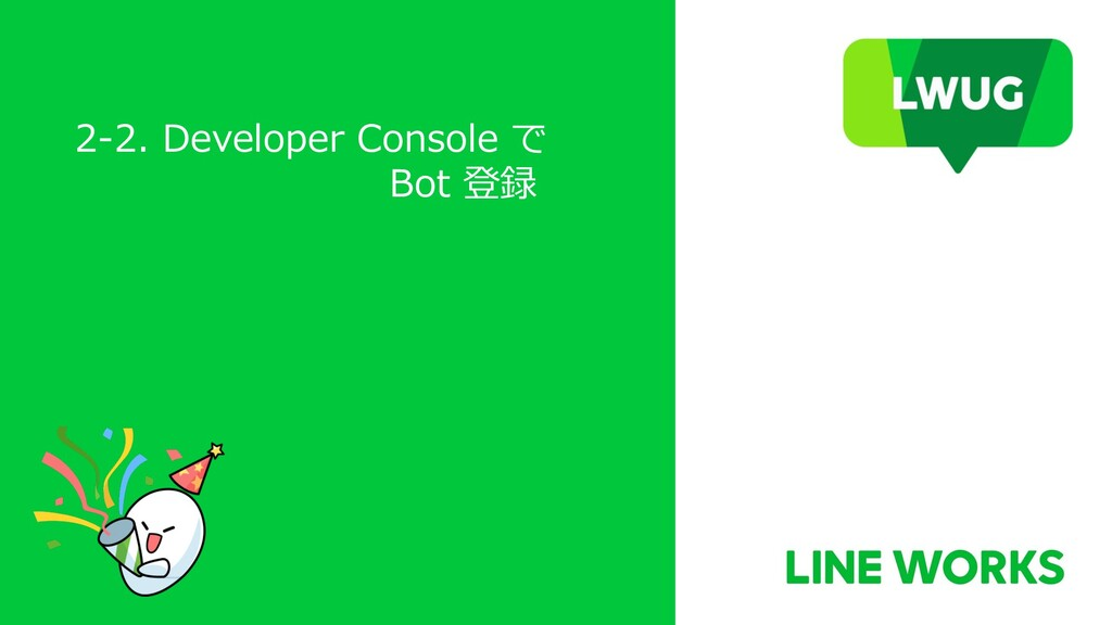 2-2. Developer Console で Bot 登録