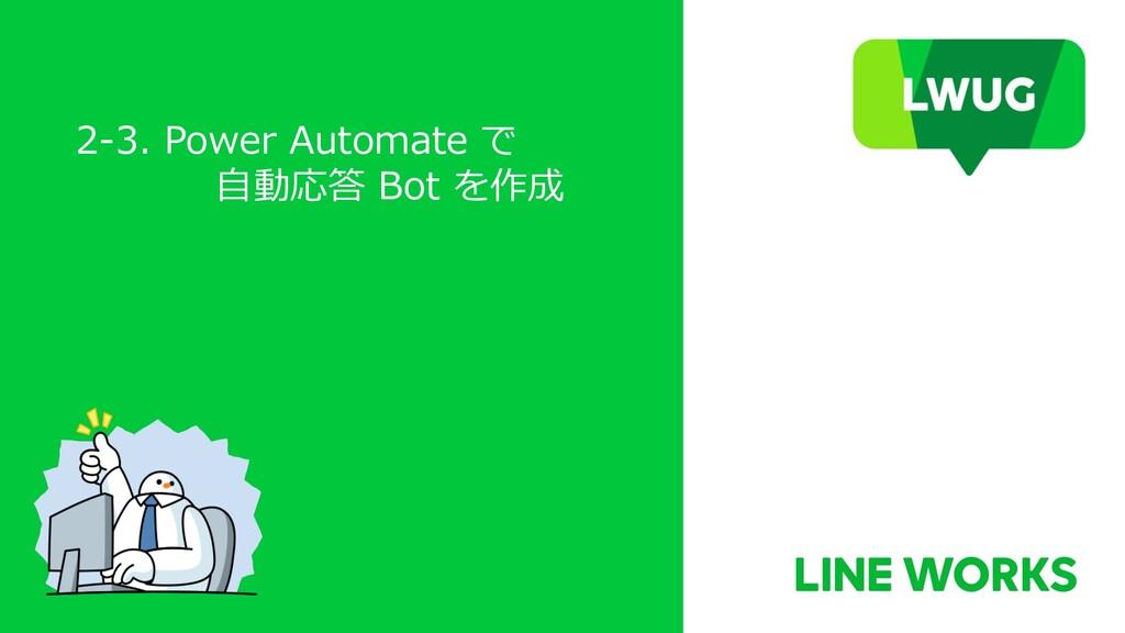 2-3. Power Automate で ⾃動応答 Bot を作成