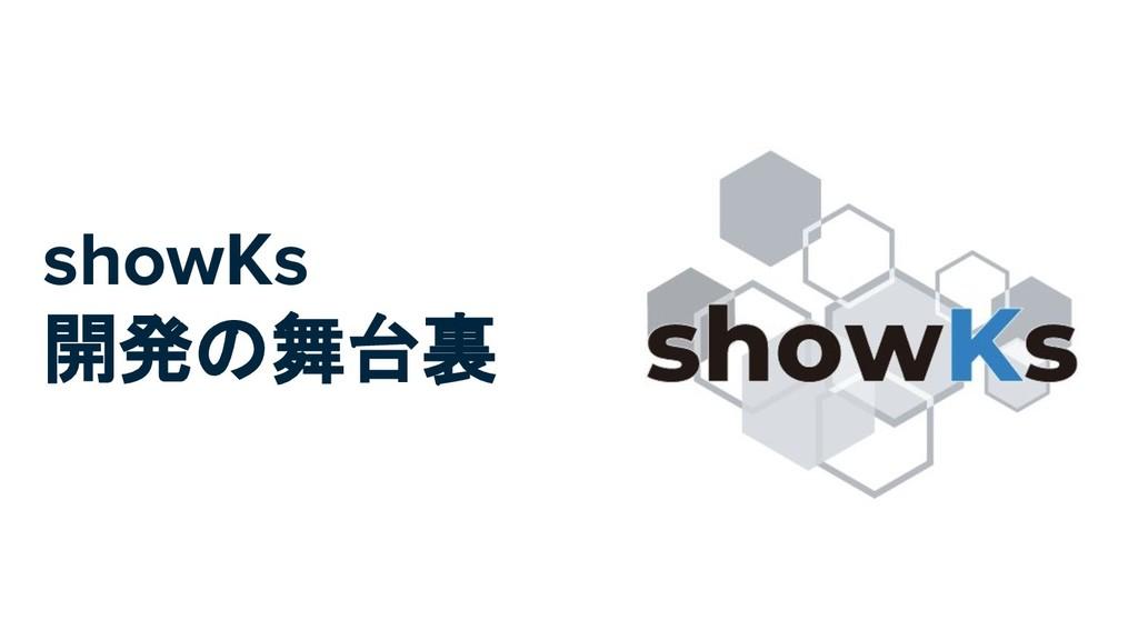 showKs 開発の舞台裏