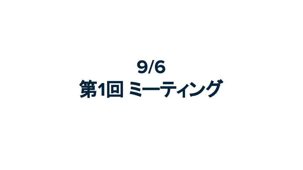 9/6 第1回 ミーティング