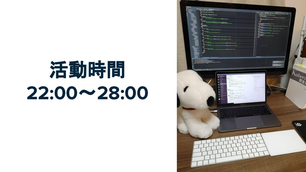 活動時間 22:00〜28:00
