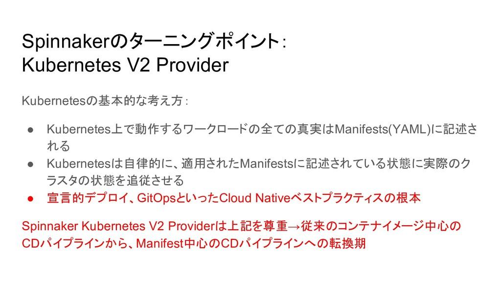 Spinnakerのターニングポイント: Kubernetes V2 Provider Kub...