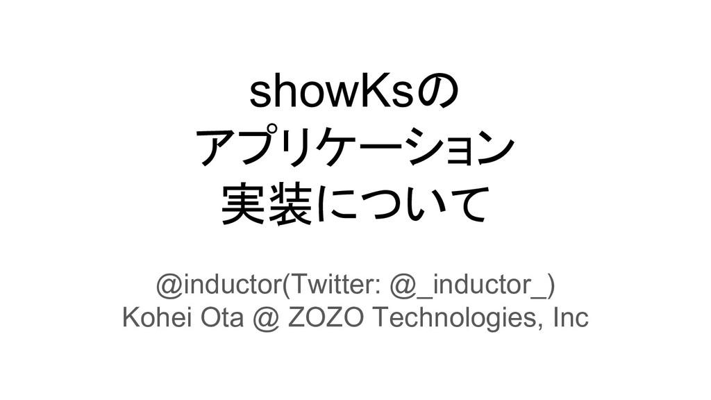 showKsの アプリケーション 実装について @inductor(Twitter: @_in...