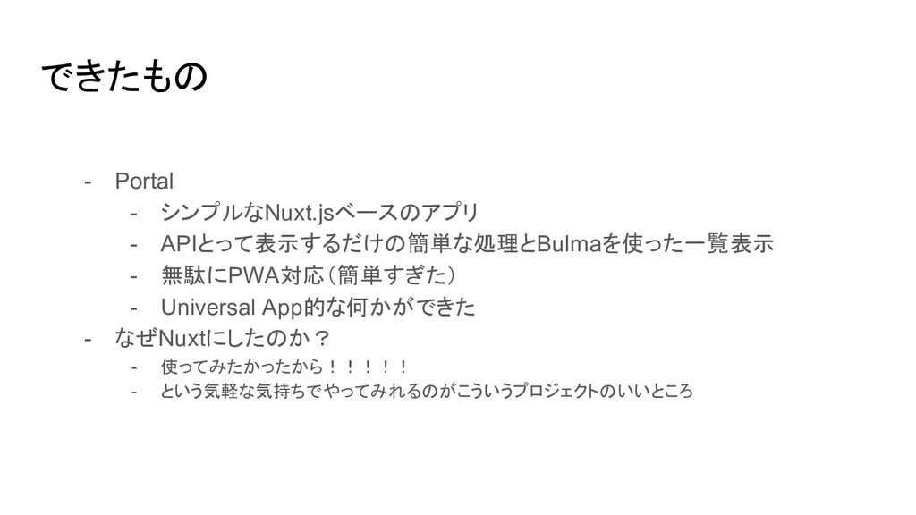 できたもの - Portal - シンプルなNuxt.jsベースのアプリ - APIとって表示...