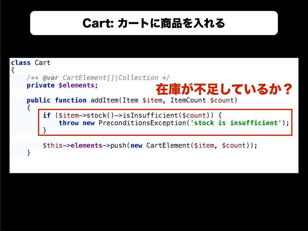 &MPRVFOU 3FQPTJUPSZ class Cart { /** @var Car...