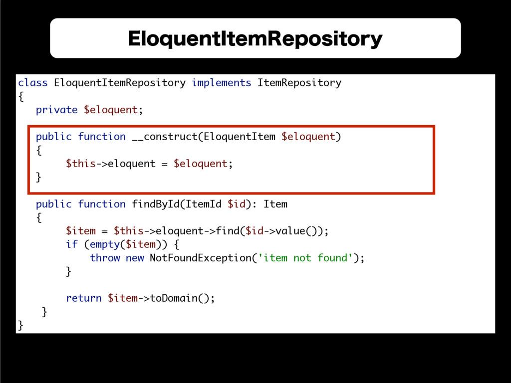 &MPRVFOU 3FQPTJUPSZ class EloquentItemRepositor...