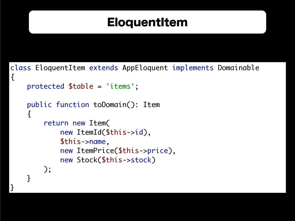 &MPRVFOU 3FQPTJUPSZ class EloquentItem extends ...