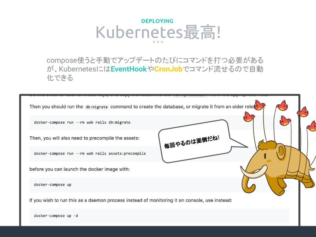 Kubernetes最高! DEPLOYING compose使うと手動でアップデートのたびに...
