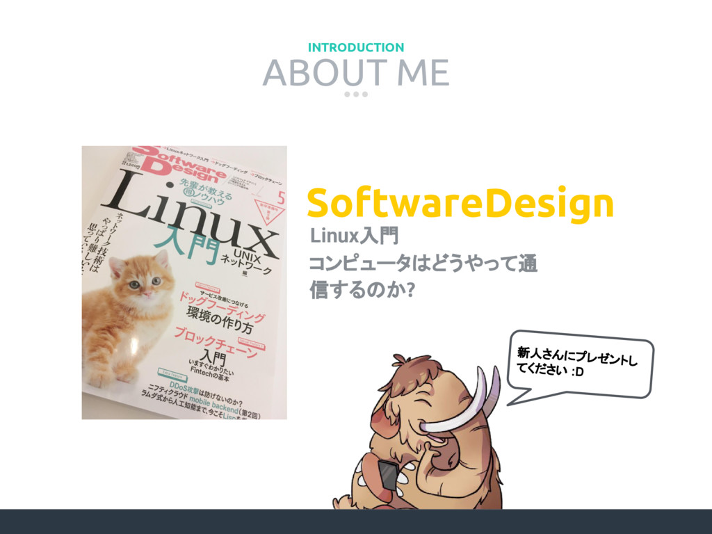 ABOUT ME INTRODUCTION SoftwareDesign Linux入門 コン...