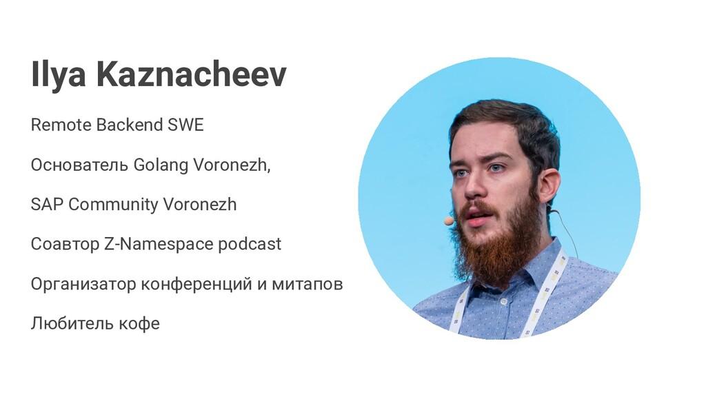 Ilya Kaznacheev Remote Backend SWE Основатель G...