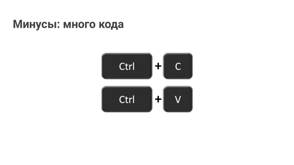 Минусы: много кода