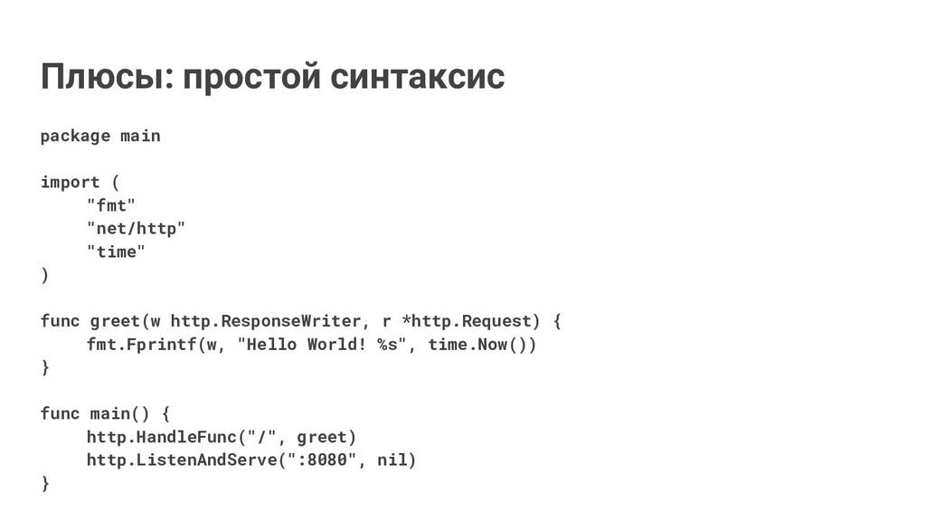 Плюсы: простой синтаксис package main import ( ...