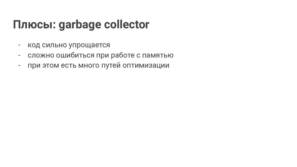 Плюсы: garbage collector - код сильно упрощаетс...