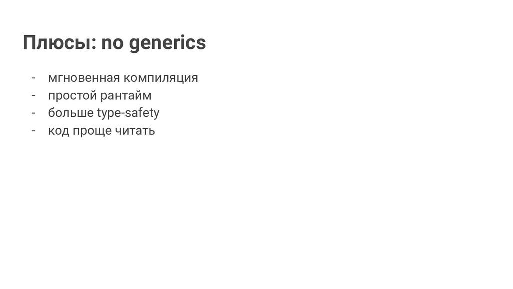 Плюсы: no generics - мгновенная компиляция - пр...