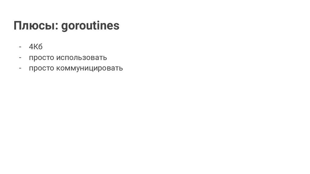 Плюсы: goroutines - 4Кб - просто использовать -...