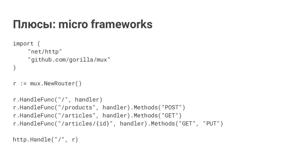 """Плюсы: micro frameworks import ( """"net/http"""" """"gi..."""