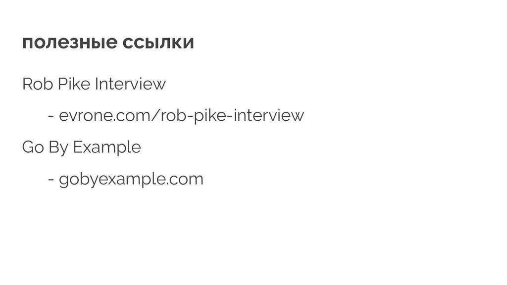 полезные ссылки Rob Pike Interview - evrone.com...