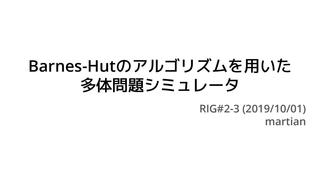 Barnes-Hutのアルゴリズムを用いた 多体問題シミュレータ RIG#2-3 (2019/...