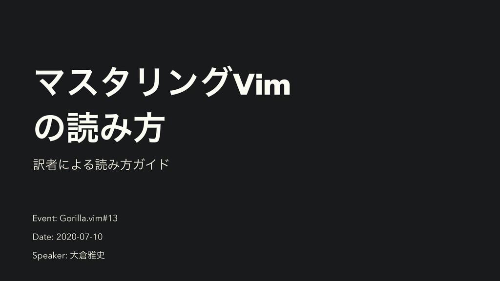 ϚελϦϯάVim ͷಡΈํ ༁ऀʹΑΔಡΈํΨΠυ Event: Gorilla.vim#1...